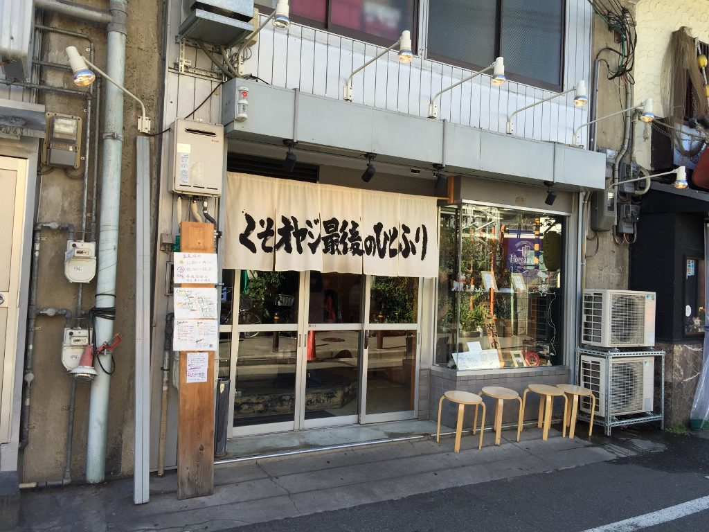 kuso_oyaji_gaikan