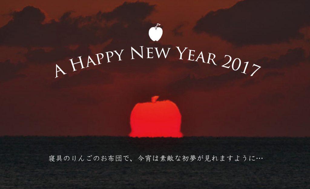 ringo2017年賀状