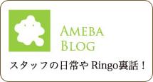 スタッフブログ / 倉敷発祥オリジナル寝具Ringo