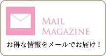 メルマガ登録 / 倉敷発祥オリジナル寝具Ringo